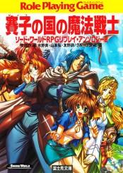 ソード・ワールドRPGリプレイ・アンソロジー2 賽子の国の魔法戦士