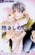抱きしめたい 2