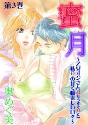 蜜-月〜乙女オジさん(52もうすぐ53)と私(19)の甘く悩ましい日々〜 3 繋ぎとめるキス、別れのキス