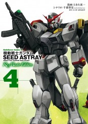 機動戦士ガンダムSEED ASTRAY Re: Master Edition(4)