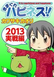 きまぐれハピネス!! 2013実戦編