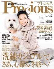 Precious 2017年2月号