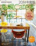 poroco4月号臨時増刊 2014年度版 札幌Cafe本