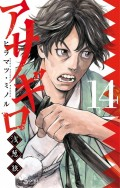 アサギロ〜浅葱狼〜 14