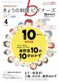 NHK きょうの料理ビギナーズ 2017年4月号