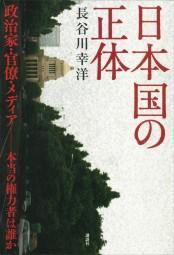 日本国の正体 政治家・官僚・メディア−本当の権力者は誰か