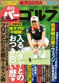 週刊パーゴルフ 2016/7/12号