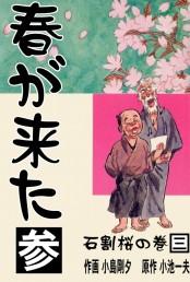 春が来た 3 石割桜の巻【三】