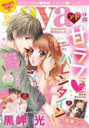 Young Love Comic aya2017年2月号