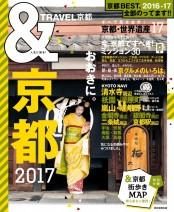 &TRAVEL 京都 2017