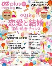 OZplus増刊 2016年2月号 恋愛と結婚 運命・転機・チャンス