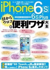 【期間限定価格】iPhone6s&6s Plus 目からウロコの便利ワザ大全