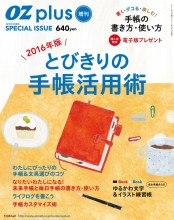 OZplus増刊 2016年版 とびきりの手帳活用術(2015年12月号)