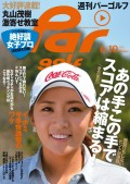週刊パーゴルフ 2014/6/10号