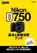 【期間限定価格】ニコンD750基本&実践活用ブック