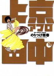 上京アフロ田中 10
