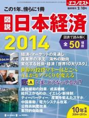 週刊エコノミスト臨時増刊2014年2/10号