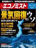 週刊エコノミスト2015年11/17号