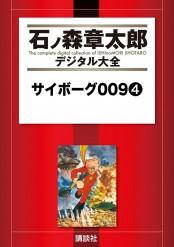 サイボーグ009(4)
