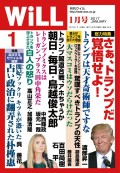 月刊WiLL 2017年 1月号