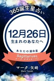 365誕生日占い〜12月26日生まれのあなたへ〜