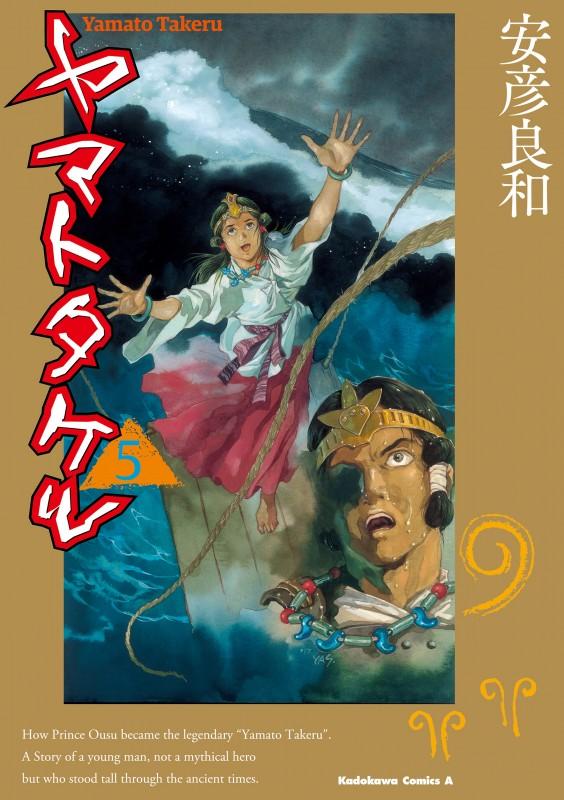 ヤマトタケル(5)