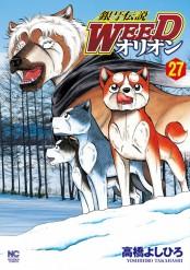 銀牙伝説WEEDオリオン(27)