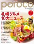 poroco 2014年12月号