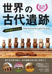 【期間限定価格】世界の古代遺跡