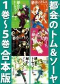 【期間限定価格】都会のトム&ソーヤ 1巻〜5巻合本版