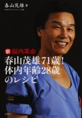 新脳内革命〜春山茂雄71歳! 体内年齢28歳のレシピ〜
