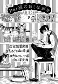 Bar猫のおしながき【第3話】