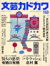 文芸カドカワ 2016年6月号