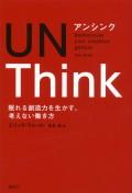 【期間限定価格】アンシンク UNThink 眠れる創造力を生かす、考えない働き方