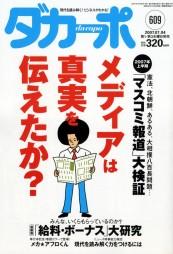 ダカーポ609号環境に優しい「徒歩暴走族」勢力拡大!?