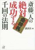 【期間限定価格】斎藤一人の絶対成功する千回の法則