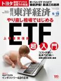 週刊東洋経済2015年9月19日号