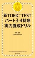 新TOEIC TEST パート3・4特急(1) 実力養成ドリル