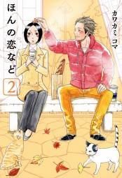 ほんの恋など(2)