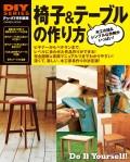 【期間限定価格】椅子&テーブルの作り方