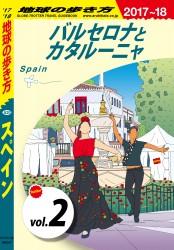 地球の歩き方 A20 スペイン 2017-2018 【分冊】 2 バルセロナとカタルーニャ