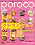 poroco 2014年9月号