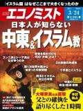 週刊エコノミスト2015年3/24号