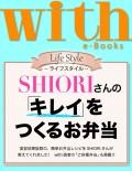 【期間限定価格】with e-Books SHIORIさんの「キレイ」をつくるお弁当