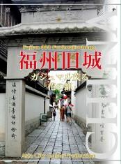 福建省003福州旧城 〜ガジュマル茂る「花の都」