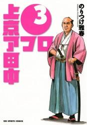 上京アフロ田中 3