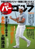 週刊パーゴルフ 2015/9/8号