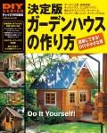 【期間限定価格】決定版 ガーデンハウスの作り方