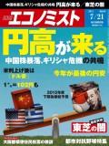 週刊エコノミスト2015年7/21号