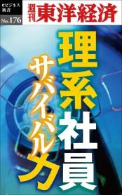 理系社員 サバイバル力−週刊東洋経済eビジネス新書No.176